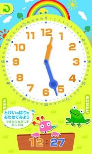 ぷらくろっく ~ 楽しく時計を覚えよう!- screenshot thumbnail