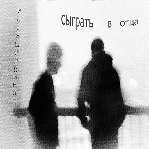 Илья Щербинин Сыграть в отца
