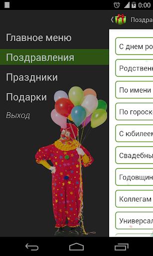 Поздравления Подарки