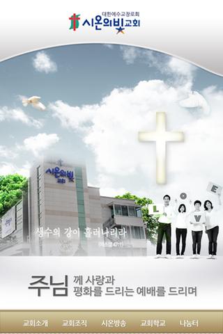 시온의빛교회