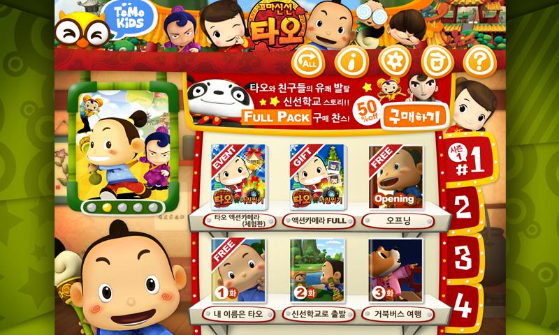 Screenshots of [HD화질] 꼬마신선 타오 시즌1 by 토모키즈 for iPhone