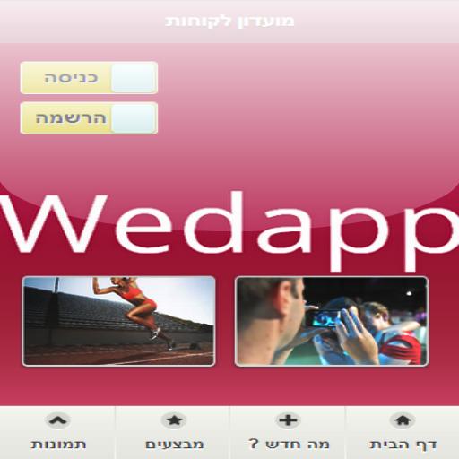 Wedapp - מועדון לקוחות