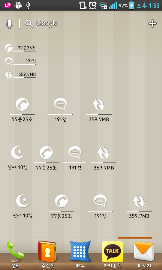 U+사용량위젯 (잔여량,사용량 조회 U+고객센터위젯)- screenshot