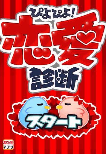 免費下載娛樂APP|ぴよぴよ!恋愛診断 app開箱文|APP開箱王