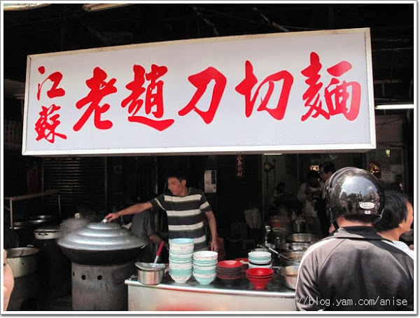 大鋼牙的愛--信維市場‧江蘇老趙刀切麵