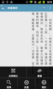 好讀佛經(捐贈版本) 書籍 App-愛順發玩APP