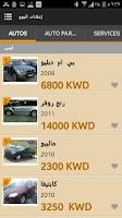 Screenshot of سوق السيارات