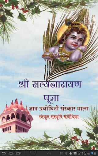 Satyanarayan -Jnana Prabodhini