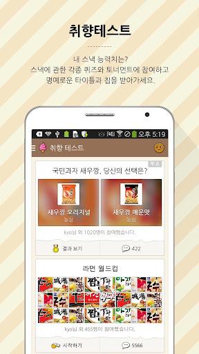 【免費生活App】에브리스낵 - 마트/편의점 군것질 쇼핑 필수앱-APP點子