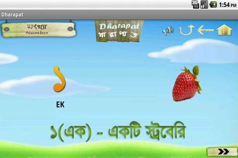Dharapat- screenshot