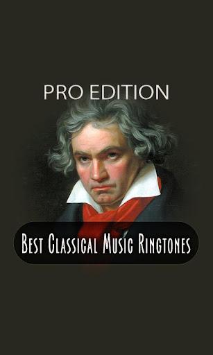 最佳古典音樂鈴聲專業版