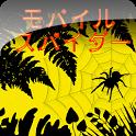 モバイルスパイダー icon