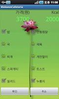 Screenshot of 목원대구내식당계산표