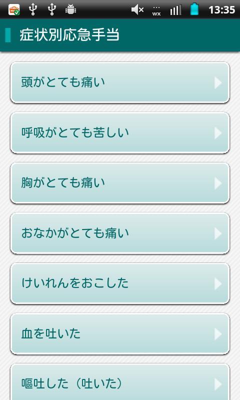 救命・応急手当の基礎知識forポケットメディカ - screenshot