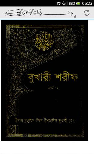 Bangla Sahih Bukhari Pt. 1