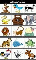 Screenshot of اصوات الحيوانات.