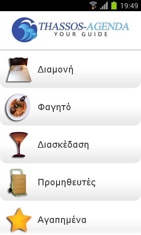 Thassos-Agenda - screenshot