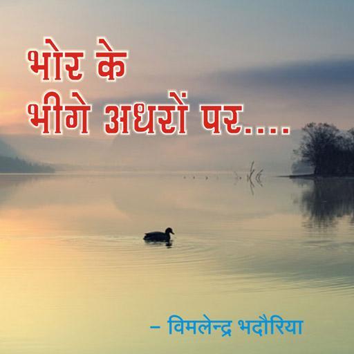 Hindi Kavita: Bhige Adhar...