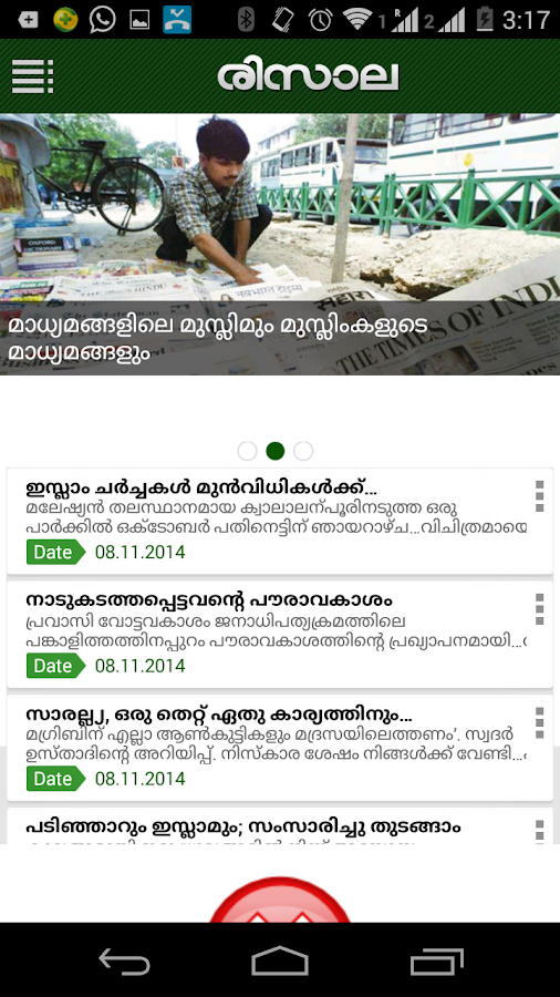 Risala Weekly- screenshot