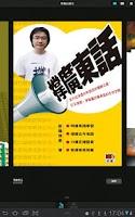 Screenshot of 明報出版社