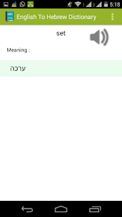 English To Hebrew Dictionary- screenshot thumbnail
