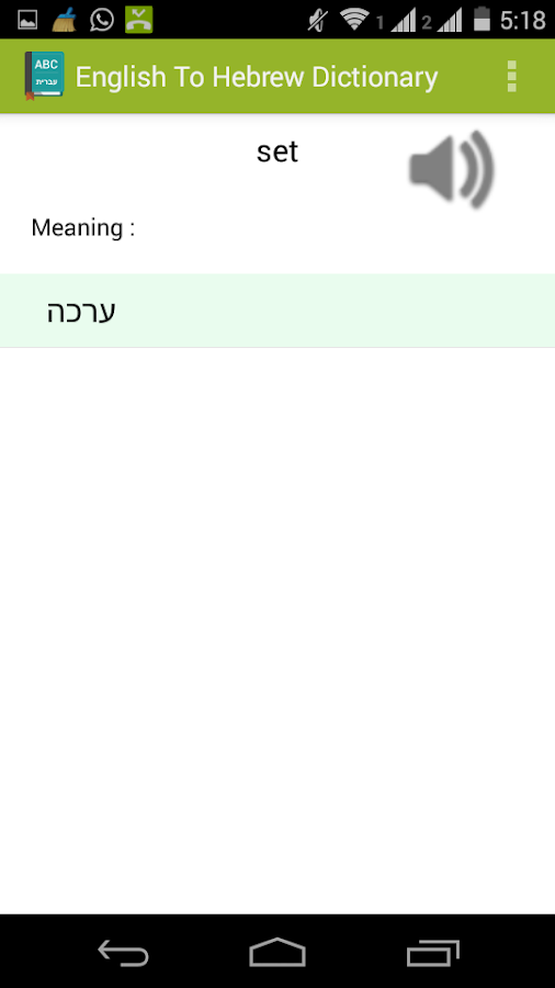 English To Hebrew Dictionary- screenshot