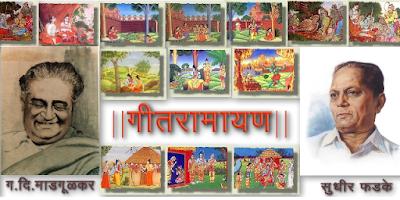 Screenshot of Geet Ramayan Audio - गीतरामायण