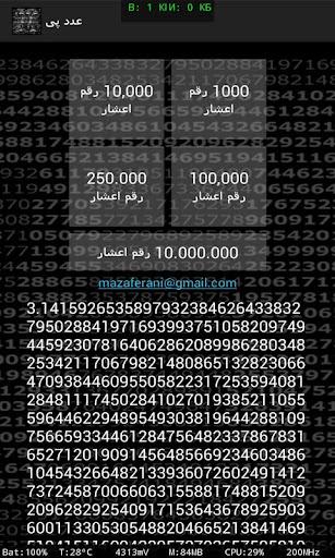 Pi Number Donate Version
