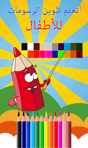 Arabic Coloring for kids