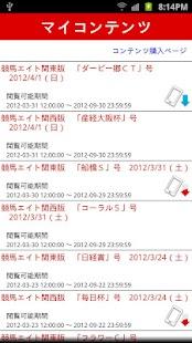 競馬エイト電子版- screenshot thumbnail