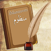 Al Manzoom - Qasida Search App