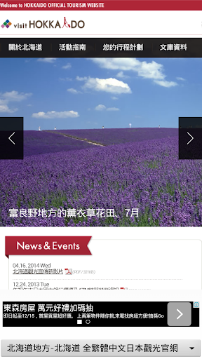 全繁體中文日本觀光旅遊 最實用