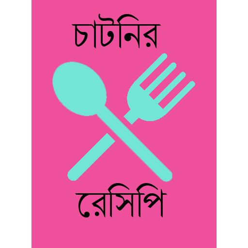 চাটনির রেসিপি - Chatni Recipe