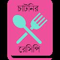 চাটনির রেসিপি - Chatni Recipe icon