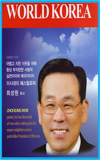【免費通訊App】최성원 [용산역 노숙자 무료급식 밥퍼주는 목사]-APP點子