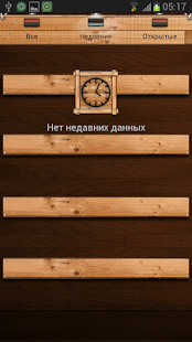 Wood Go Launcher Theme - screenshot thumbnail