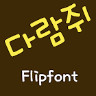 RixSquirrel Korean Flipfont icon
