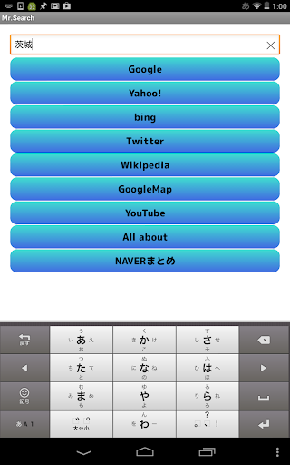 無料工具AppのMr.Search|記事Game