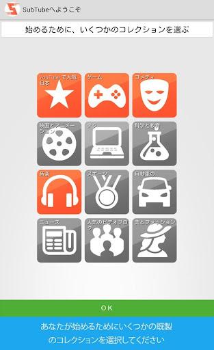 無料媒体与影片Appのサブスクリプションのコレクション|記事Game