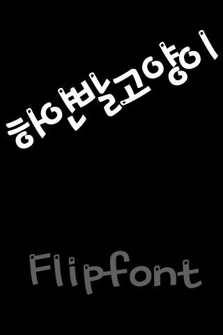 SDWhitefootcat™KoreanFlipfont