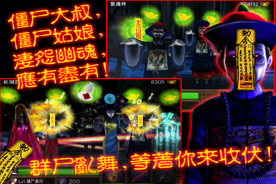 僵尸大战 群魔乱舞 ( 中文版 )- screenshot