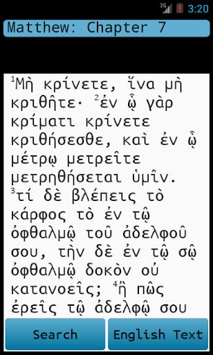 Omega Greek New Testament Free
