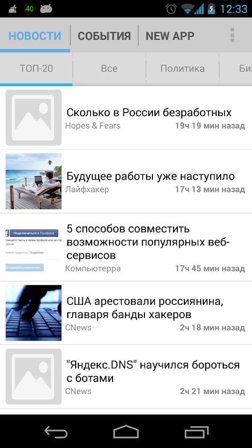 новости Стартапов в Рунете- screenshot