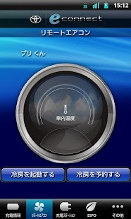 eConnect for PHV- screenshot thumbnail