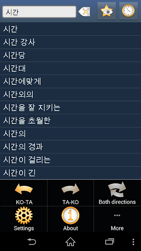 Korean Tamil dictionary