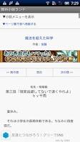 Screenshot of 無料小説ランド