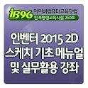 인벤터 2015 2D 스케치 기초 메뉴얼 실무활용 강좌
