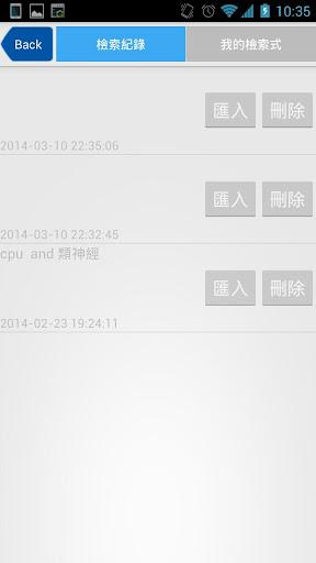 玩工具App|台灣專利檢索 Taiwan Patent Search免費|APP試玩