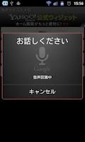 Screenshot of 音声テキストメモ