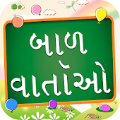 Gujarati Bal Varta kid Stories